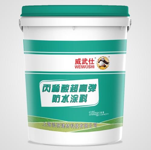 丙烯酸超高弹防水涂料