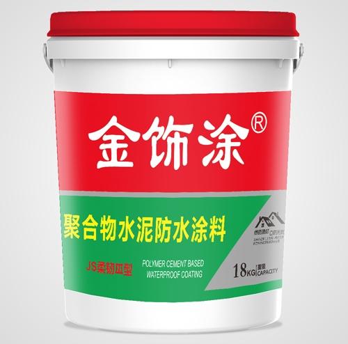 聚合物水泥防水涂料价格