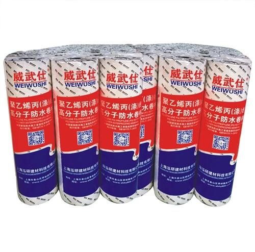 聚乙烯丙(涤)轮高分子防水卷材